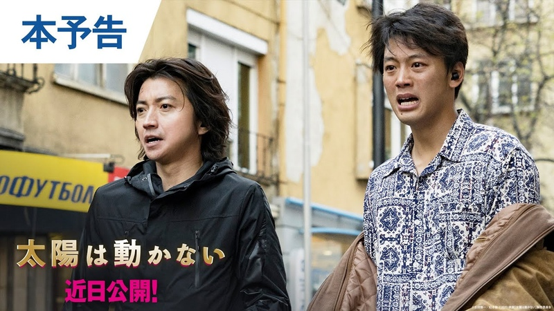 映画『太陽は動かない』 本予告 近日公開!