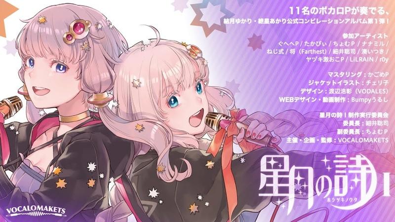 【結月ゆかり・紲星あかり】星月の詩 I - ホシツキノウタ -【公式クロスフ
