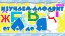 Алфавит для детей 3 4 5 6 лет. Буквы от А до Я. Русский алфавит для ребенка. Развивающий мультик.