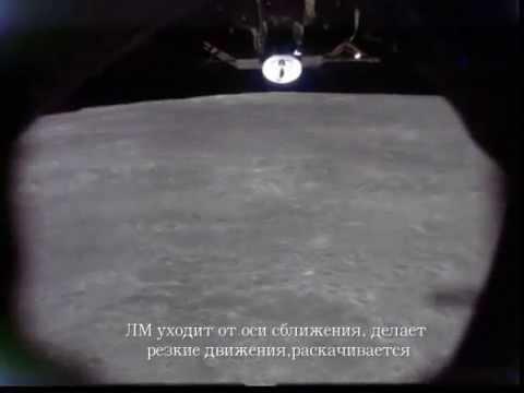 Apollo 12 LM fake docking