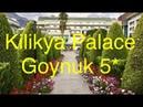 Kilikya Palace Goynuk 5* в Кемере Турция обзор отеля