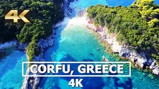 остров Корфу. Греция
