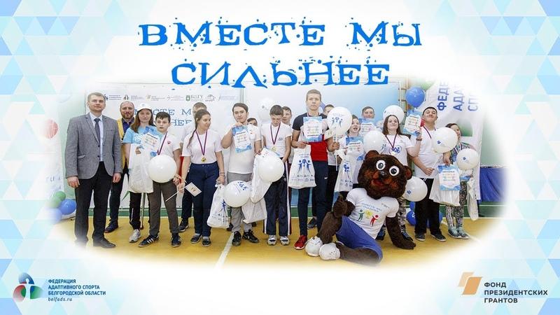 Третий инклюзивный фестиваль «Вместе мы сильнее!» в Белгороде