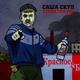Саша Скул feat. ColdCloud - Если я