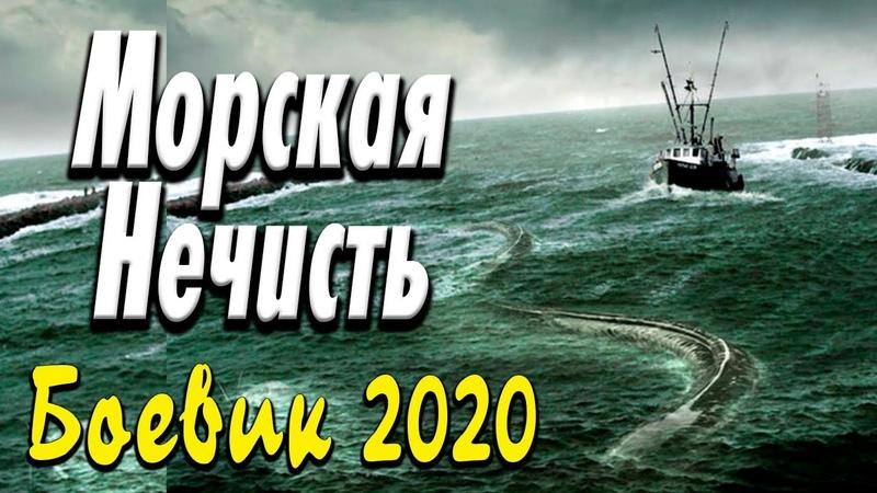 Что то таинственное кроется в недрах Морская Нечисть Русские боевики 2020 новинки