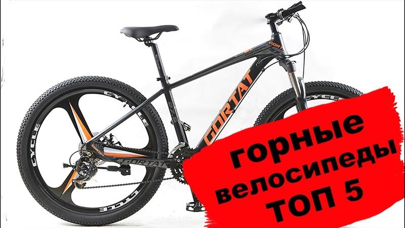 Горные велосипеды GORTAT | ТОП 5 Велосипедов с Алиэкспресс