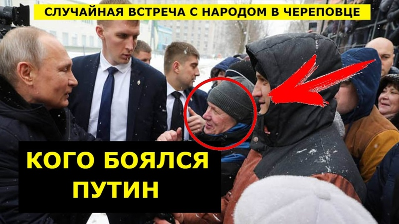 🔥 ПОДСТАВНЫЕ люди на встрече с ПУТИНЫМ в ЧЕРЕПОВЦЕ СНАЙПЕРЫ НА КРЫШЕ Приезд Путин в 2020 для чего