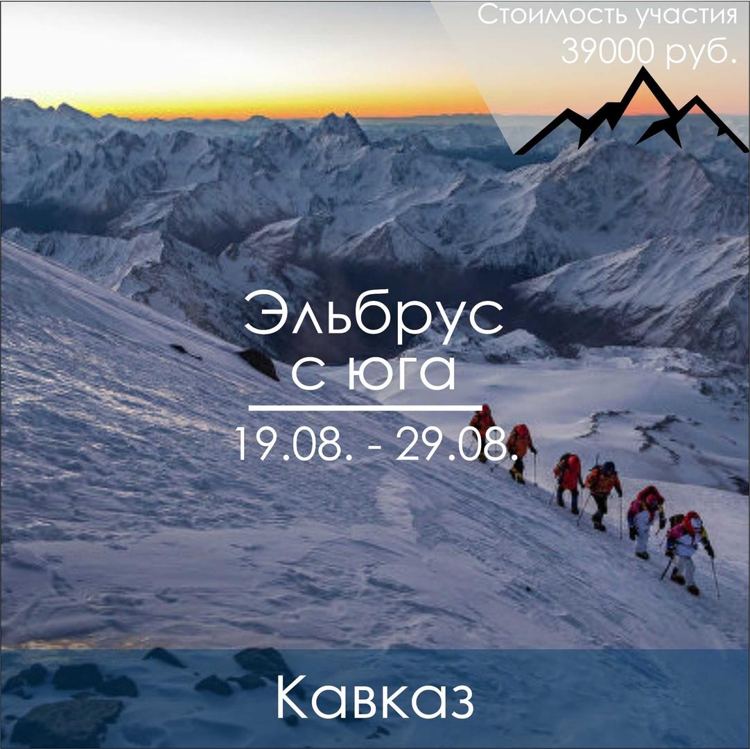 Афиша Тюмень Эльбрус с юга / 19.08. - 29.08.