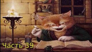 Дневник Домового Часть 39
