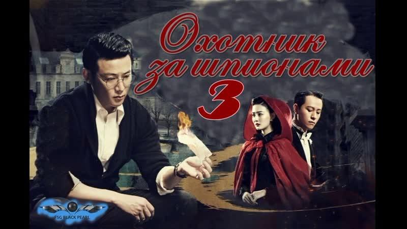 С Drama Охотник за шпионами 2019 3 серия рус саб