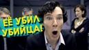 Шерлок УПОРОТЫЙ ДЕТЕКТИВ Переозвучка смешная озвучка пародия