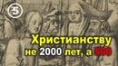 Возникновение христианства в 15 веке. Христианство и капитализм. Фильм 5