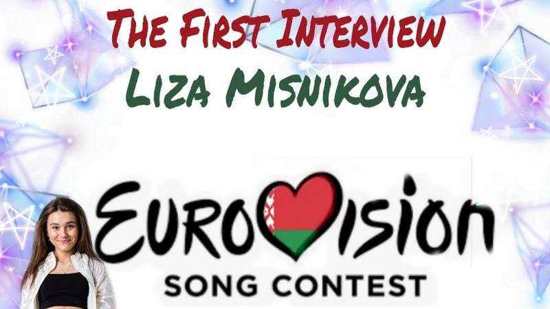 Лиза Мисникова | Интервью1 | Даниэль Ястремский и Roxie Wegiel вместе? | Номер на конкурсе