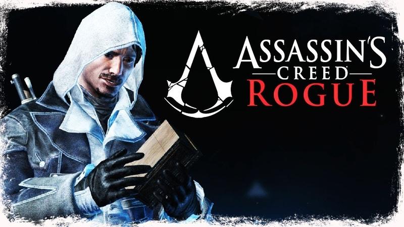 ДРЕВНИЙ АРТЕФАКТ ► Assassin's Creed: Rogue 3