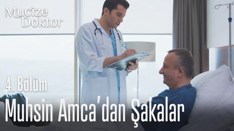Muhsin Amcadan Demir'e Şakalar Mucize Doktor 4 Bölüm