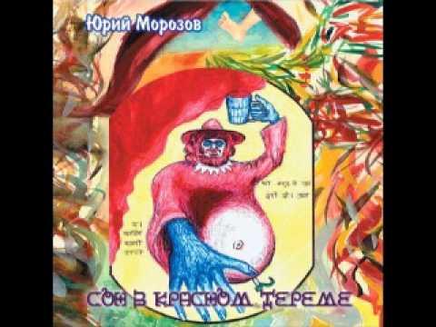 Юрий Морозов - Заблуждения (1975)