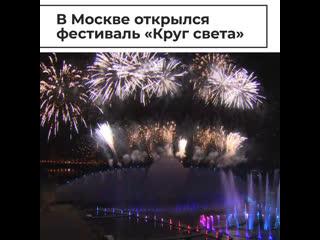 """В Москве открылся международный фестиваль """"Круг света"""""""