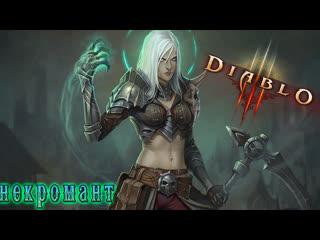 Diablo 3 - Сюжет | Финал | El Corazon