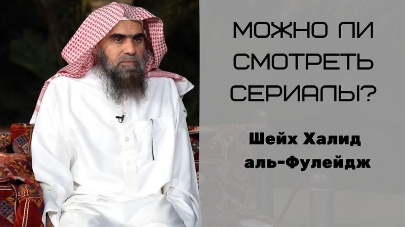 Можно ли смотреть сериалы Шейх Халид аль Фулейдж