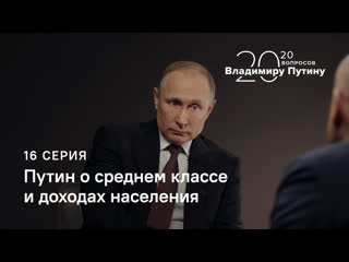 20 вопросов Владимиру Путину. О среднем классе, доходах и льготах для населения. Серия 16