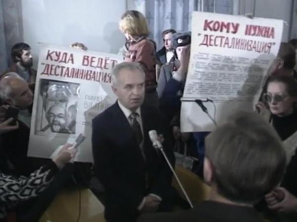 Сталин с нами 1989