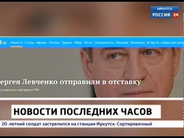 Губернатор Иркутской области Сергей Левченко уходит в отставку