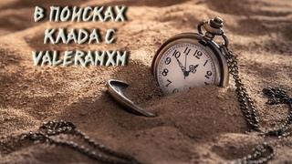 В поисках клада, копаем вместе с ValeraMXM, коп по старине, прогулки по родным местам! Часть 2