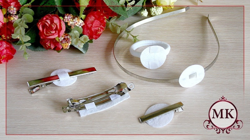 Основа для резинки заколки автомат зажима и ободка МК Канзаши DIY