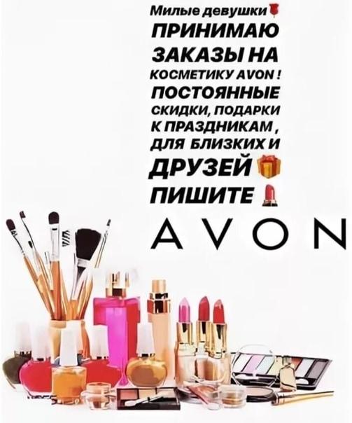 Сделать заказ косметика эйвон косметика rosactive купить