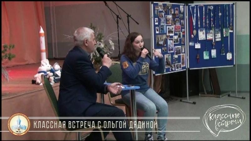 Классная встреча с Ольгой Дядиной