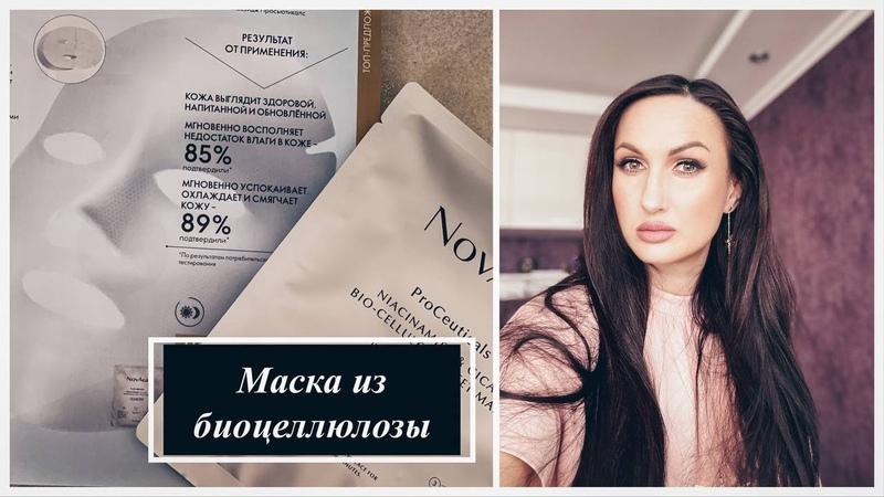 Обновляющая маска для лица из биоцеллюлозы с ниацинамидом и экстрактом центеллы NovAge ProCeuticals (Ирина Басюк)