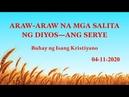 Araw araw na mga Salita ng Diyos Pagkilala sa Gawain ng Diyos Ngayon Sipi 2