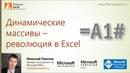 Динамические массивы в Excel