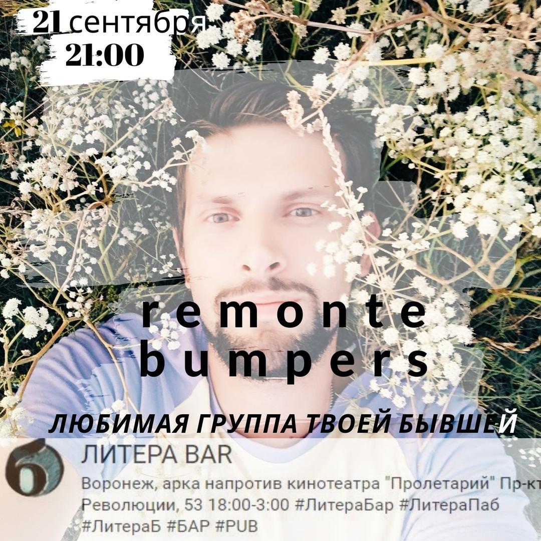 Афиша 21.09/Remonte bumpers в Литере