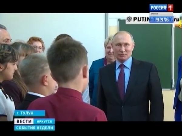 Владимир Путин снова в Тулуне Что изменилось после июльского визита