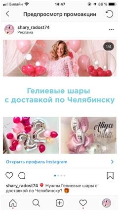 Продвижение шариков в Instagram, изображение №6