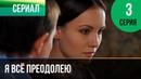 ▶️ Я всё преодолею 3 серия - Мелодрама Фильмы и сериалы - Русские мелодрамы