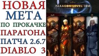 Diablo 3: Новая Мета по прокачке Парагона в патче