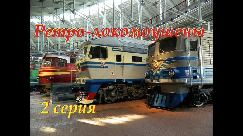 Лучшие ретро-локомотивы Питера, или Поездатый трип-2. Retro-trains