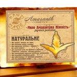 Мыло «Амарантовая нежность»