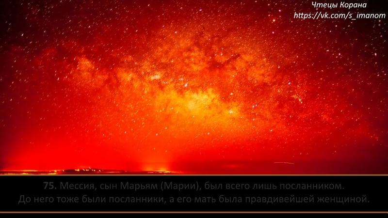 Абу Бакр аш Шатри Сура 5 аль Маида Трапеза аяты 72 81
