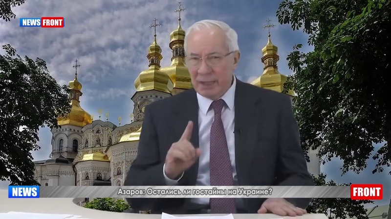 Азаров Остались ли государственные тайны на Украине