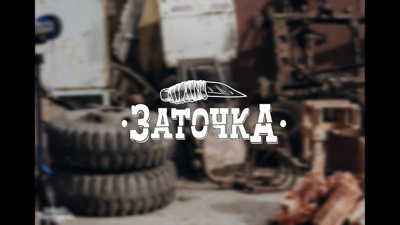 Заточка - Мистер полисмен (live acoustic)