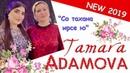 TAMARA ADAMOVA Со тахана ирсе ю ПРЕМЬЕРА NEW 2019