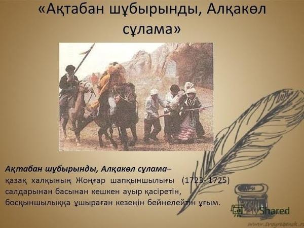 Ақырғы айқас жыры Жоңғар Қазақ соғысы Би Боранбай