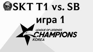 SKT T1 vs. SB игра 1   Week 4 LCK Spring 2020   ЛЦК Чемпионат Кореи   SK Telecom 1 Sandbox