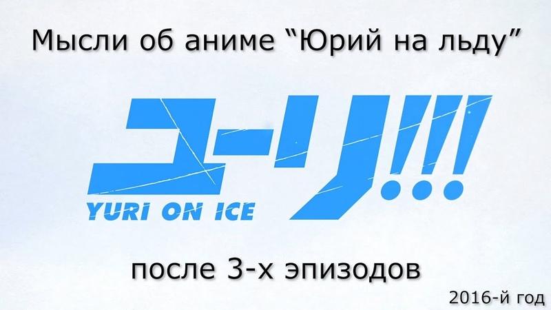 Сэлф по трём эпизодам мысли об аниме Юрий на льду Yuri on Ice