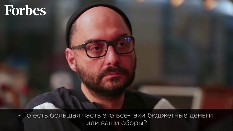 Кирилл Серебренников Я для них фигура подозрительная