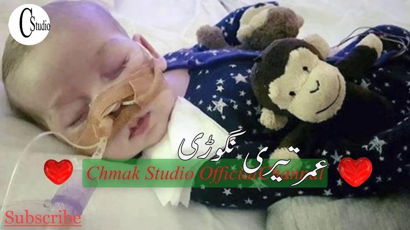 Umar Teri A thori 😥😥 very sad whatsapp status video 😥 sad 😥 Umair Zubair whatsapp status 😥