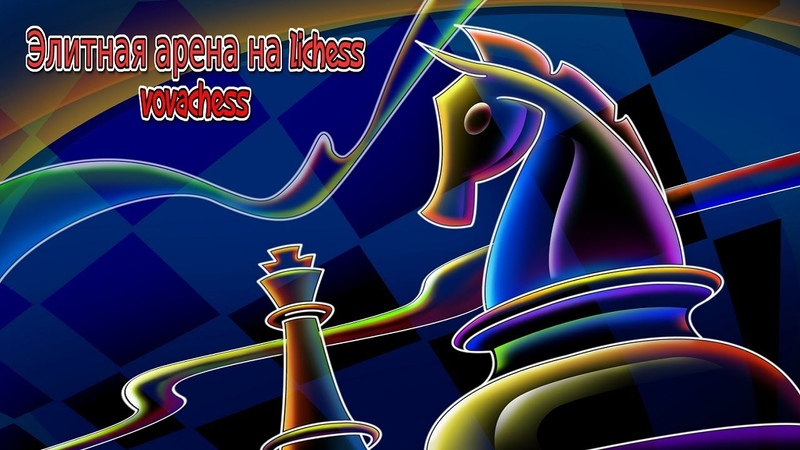 Элитная блиц арена на Lichess 3 0 07 12 2019 19 55